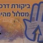 דרכון ביומטרי